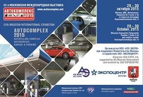 Компания Petroll на выставке Автокомплекс 2015
